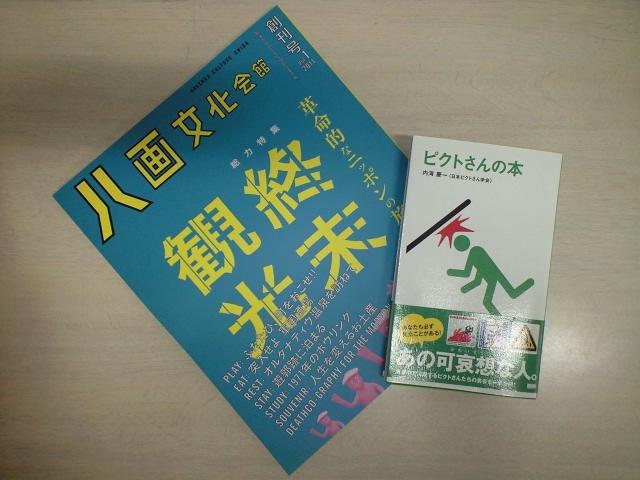 書籍@B級サブカル本の宝庫 ジュンク堂新宿店に行ってきた