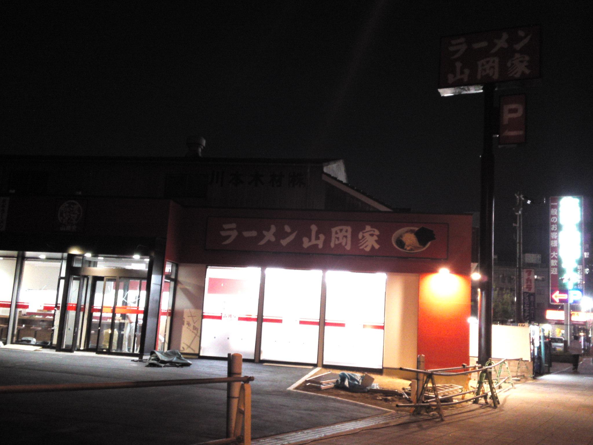 グルメ@ラーメニング情報 ついに山岡屋が関西圏に!