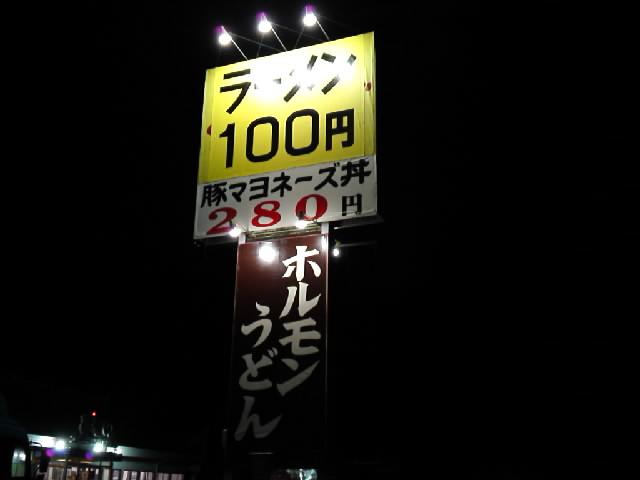グルメ@今日のラーメニング 長船ドライブインの100円ラーメン