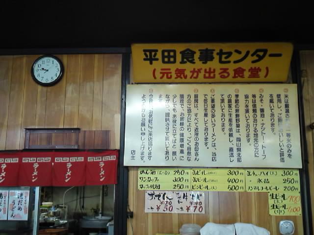 グルメ@今日のラーメニング 平岡食堂