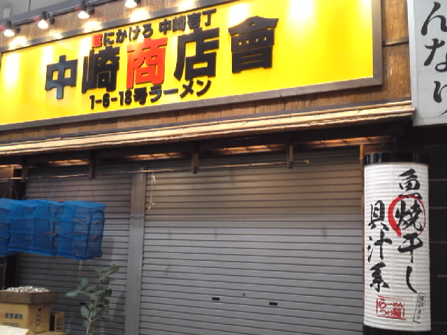 グルメ@今日のラーメニング 大阪中崎町の中崎商会