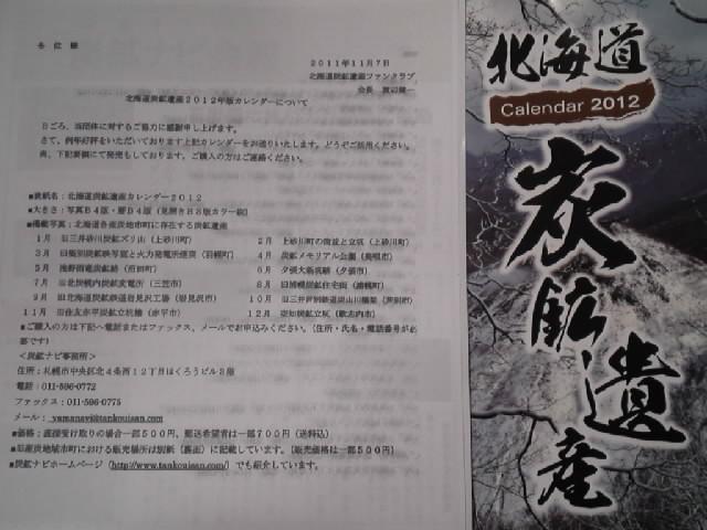 2012年北海道炭鉱遺産カレンダーに羽幌炭鉱が! 羽幌炭鉱を世界遺産にする第一歩です!(俺は何もしてないけど