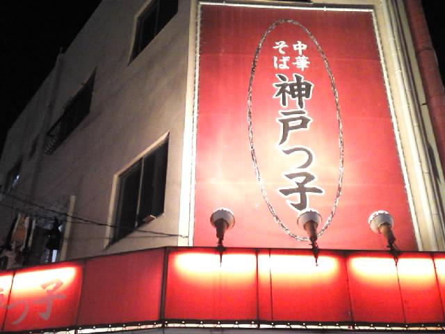 グルメ@今日のラーメニング 新開地「神戸っ子」の白ラーメン