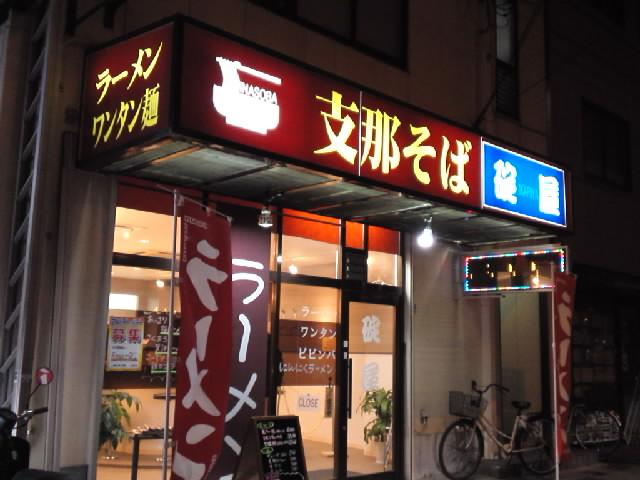 グルメ@今日のラーメニング 神戸は鷹取の国道2号線沿いにある碇屋の鶏白湯にんにくラーメン #ラーメニング