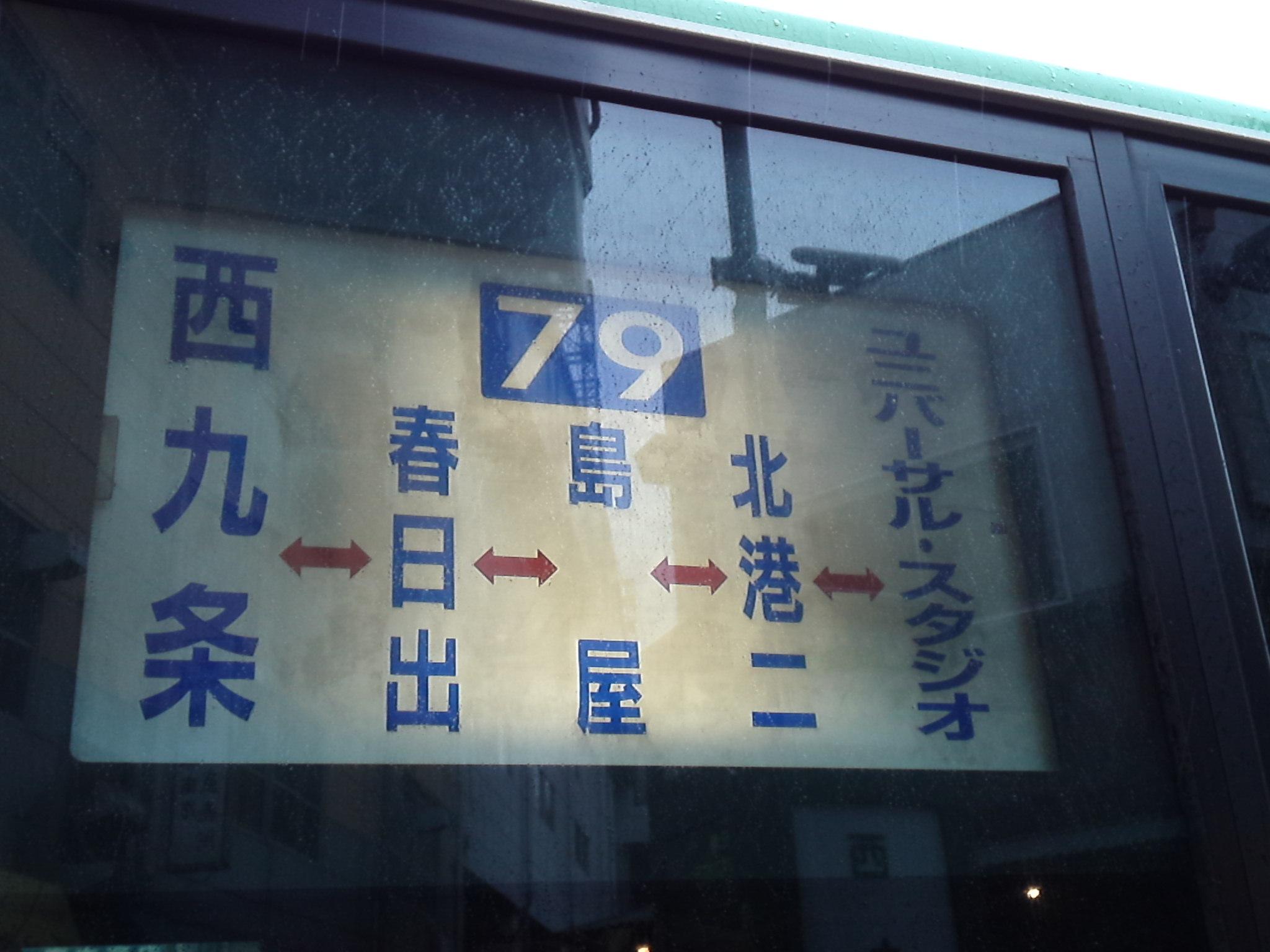 大阪ジャンクションツアー 出発 #jcttour