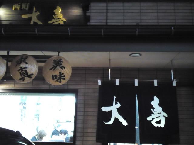 グルメ@今日の #ラーメニング 富山駅前 西町大喜の元祖・ブラックラーメン