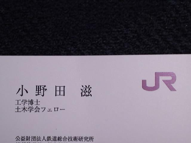 鉄道@小野田先生の名刺貰えた!