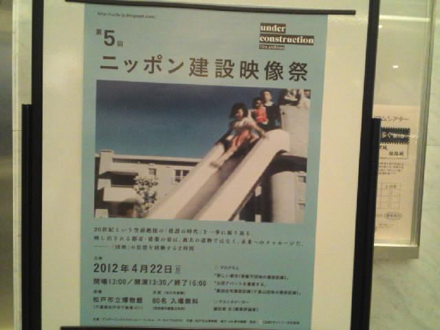 団地@「ニッポン建設映像祭」にゅっと