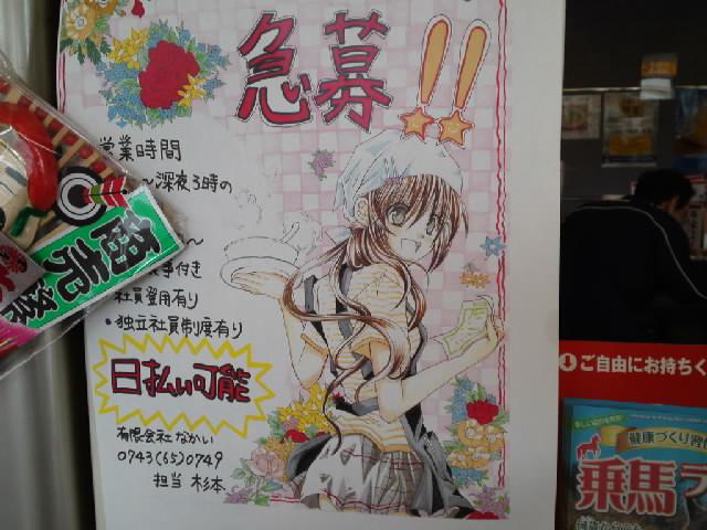 グルメ@今日の #ラーメニング 天理スタミナラーメン法隆寺でスタミナラーメン そして意外な萌えポスターが