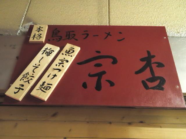 グルメ@今日の #ラーメニング 元町高架下の鳥取ラーメン宗杏の三巴ミソラーメンと魚醤油ラーメン