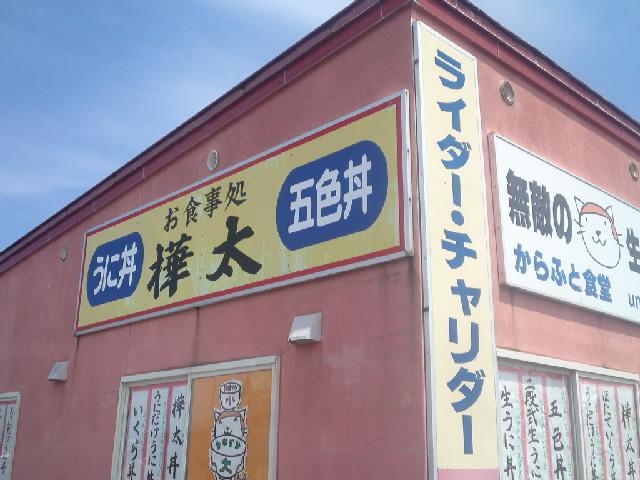 グルメ@名羽線全線調査委員会ミーティング(嘘)