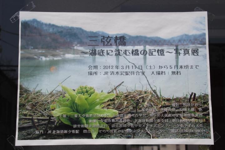 清水沢駅で開催してる三弦橋写真展で声を掛けて下さった方が、なんとオレ鉄2イベントの来場者の方でした