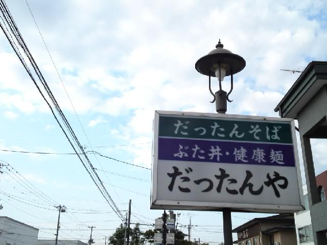 ネタ@「なんだったんや」(関西弁)