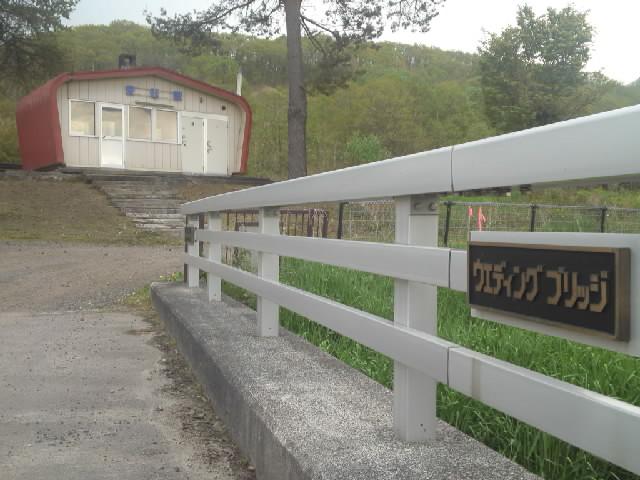 ウェディングブリッジを渡った先が廃線とは結婚は人生の何とやら 駅舎だけでも残ったのはアイカップゆえか?