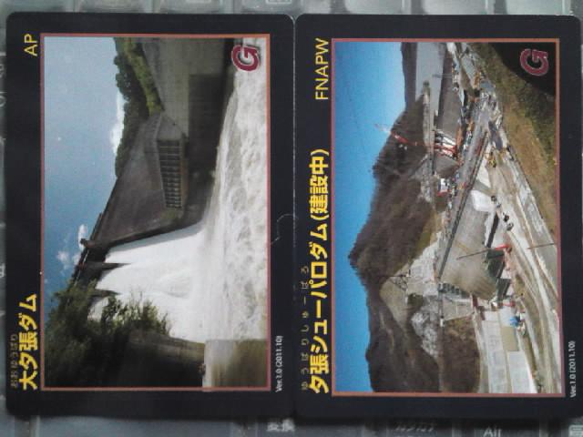 ダム@未成ダムのダムカード新旧比較