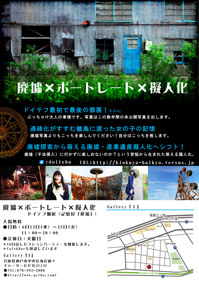 Poster_koten