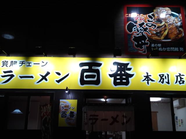 グルメ@今日の #ラーメニング ラーメン百番 本別店の野菜味噌ラーメン