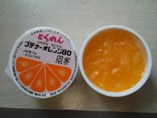 とくれんオレンジなう 冷凍庫から出したら常温で約30分寝かせて半分融かすのが神戸育ちのジャスティス!