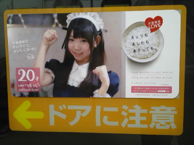 メイド@地下鉄の広告にまでメイドさん…北海道はメイドさんの名産地でもあるので道産娘メイドの統計キボン