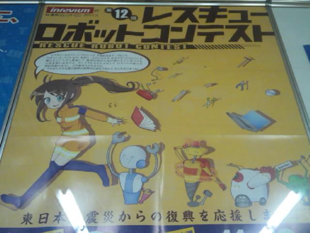 ロボットコンテストのポスターが「宇宙家族カールビンソン」(あさりよしとお)みたいな件について