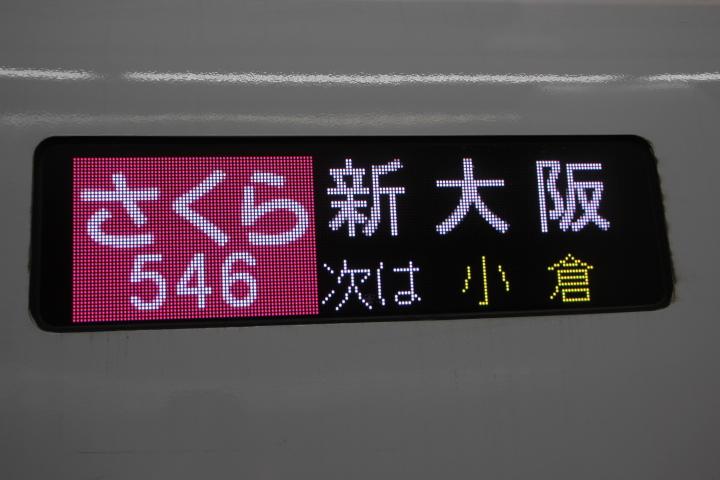 せっかくなのでJR九州の新型に初乗車したものの中身は「のぞみ」と大差ないんですね