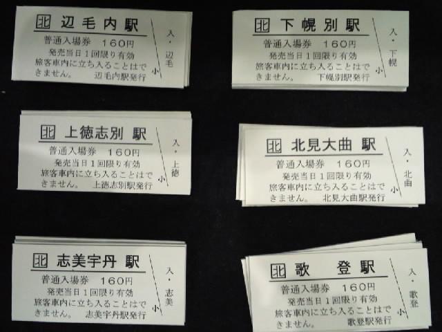 コミケ@東5フ14bにて廃線.未成線写真集を頒布しています 早い者勝ちで美幸線の未成駅の入場券が貰えます
