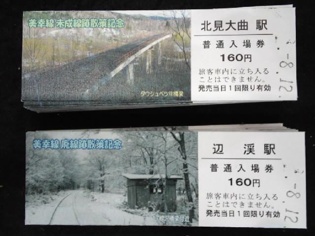 未成線の標準の入場券は全てなくなったので、未成線の記念入場券を配布しています #ロリ鉄