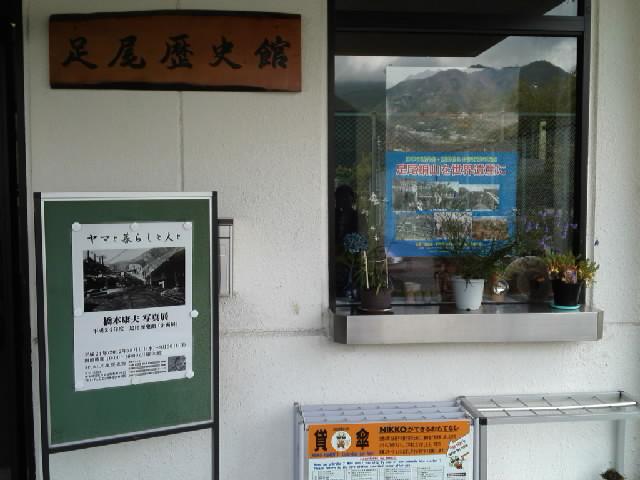 私が産業遺産に本格的に関わるきっかけを与えて下さった1人 橋本康夫氏(足尾研究会)の写真展に行ってきた