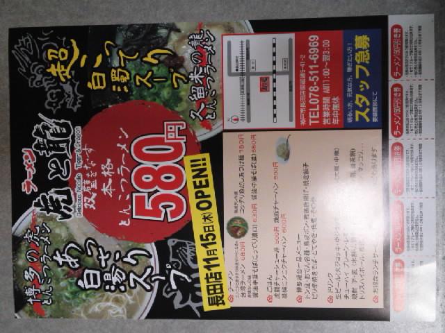 長田にトンコツラーメン屋が出来た、って激しいデシャビュ感…リニューアルオープンだよね? #ラーメニング
