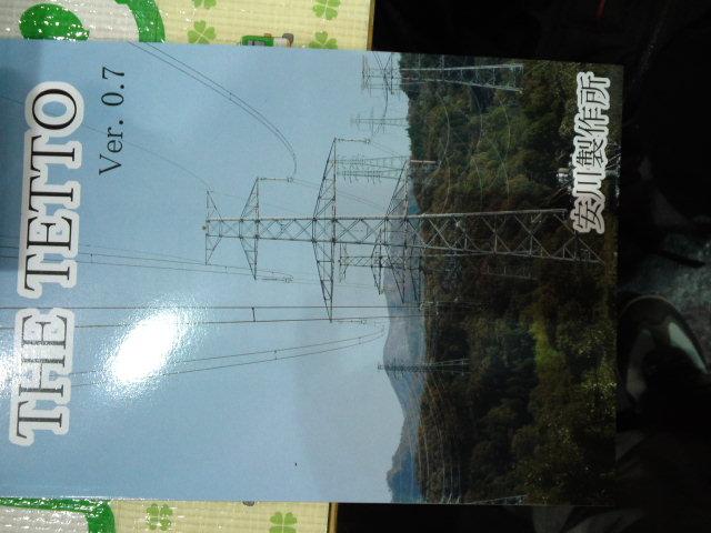 コミックトレジャーで鉄塔の写真解説本を見つけて買って来た こりゃオレも鉄塔写真集を出さないと!