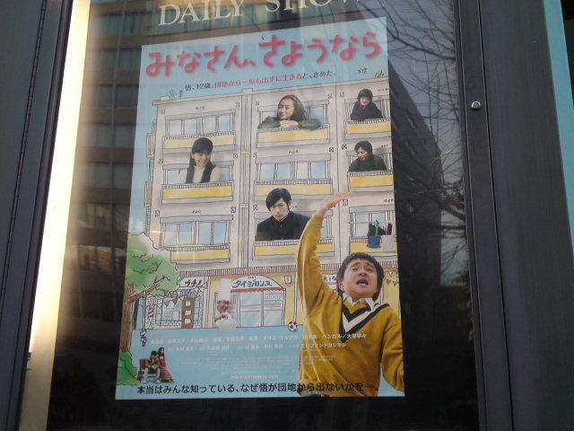 新宿で団地映画「みなさん、さようなら」と団地団のトークショーを見に行って来た(詳しくは後ほど)
