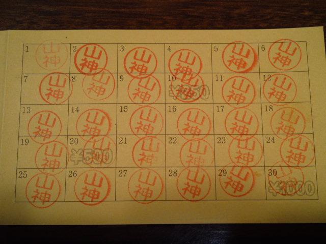 グルメ@今日の #ラーメニング 山神山人の季節限定ゆずつくねラーメンを貯まってポイントで頂きました