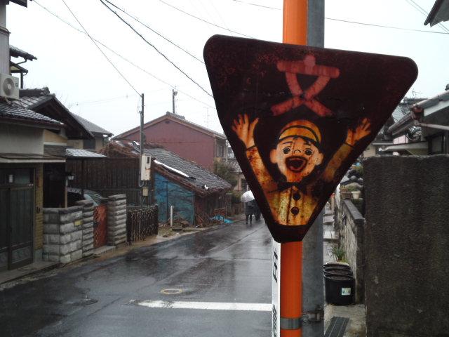 交通標識「ゾンビ小学生の通学路につき通行注意」