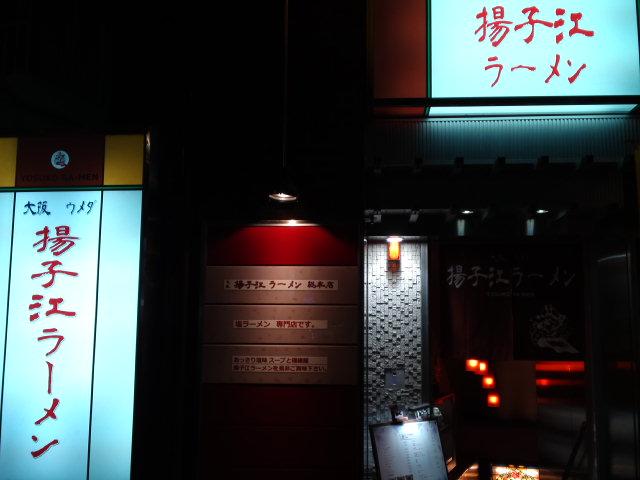 今日の #ラーメニング 梅田の揚子江ラーメンが移転したと聞いて久しぶりに食べに来てみた