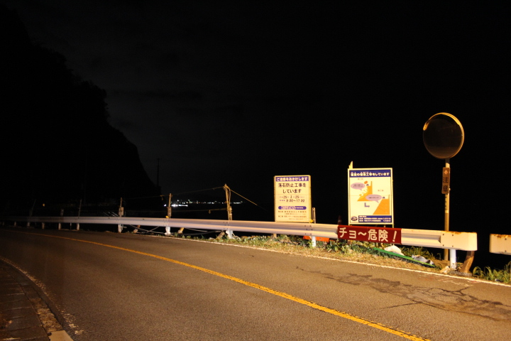 酷道150号線旧道で見付けた、脱力しそうな警告標語