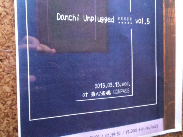 団地ファンの集うイベント「団地アンプラグド!vol.5」(大阪心斎橋)に行ってみた