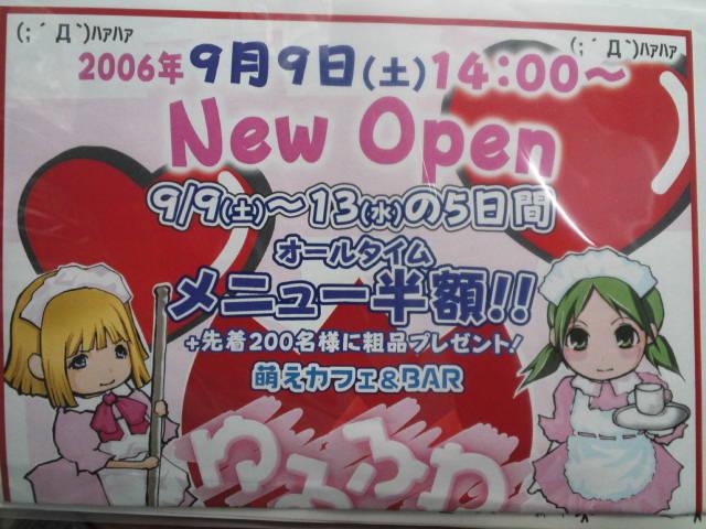 札幌のメイド喫茶ゆるふわの会員No1は神奈川県民 2は神戸市民 3が苫小牧市民 札幌市民は4以降いう開店当日