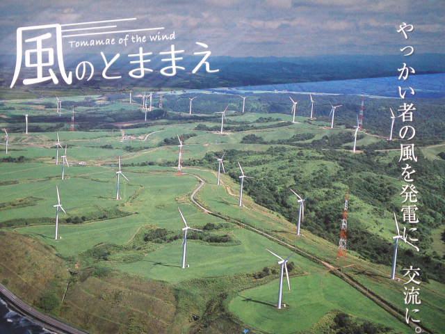"""道の駅「風W(わっと)苫前」のパンフレット """"風を交流に""""と言うわりに交流発電機の諸元が書いてないぞ(ぉぃ"""