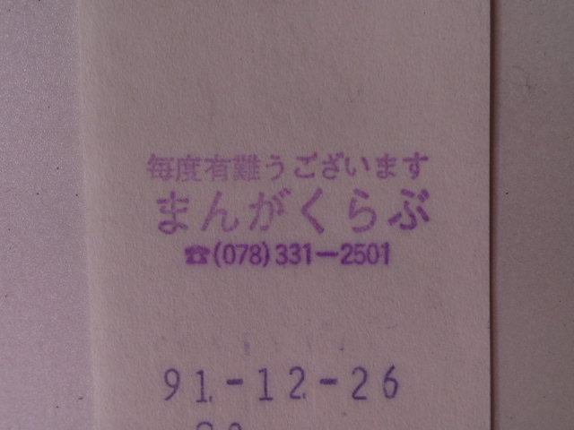 """三宮センター街の元町寄りにあった漫画専門店""""まんがくらぶ"""" 緑のポイントカードでジュンク堂系列だっけ?"""