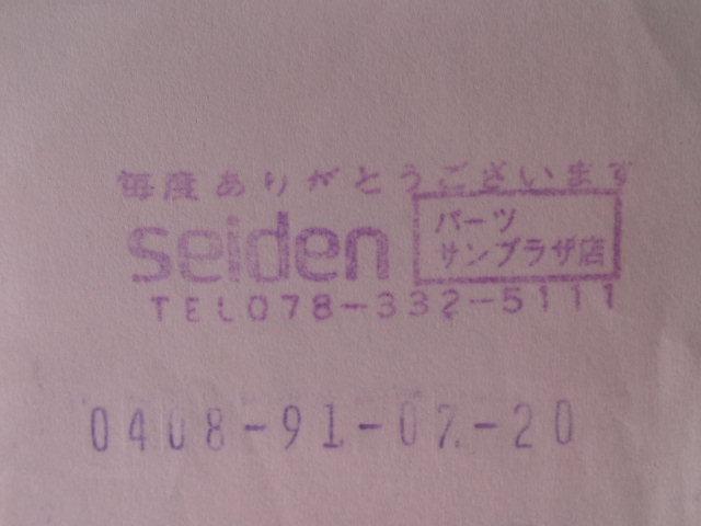 """かつて神戸を代表した電気屋""""星電社""""のセンター街の別館 電子部品やプラモ、無線機やゲームを売ってました"""