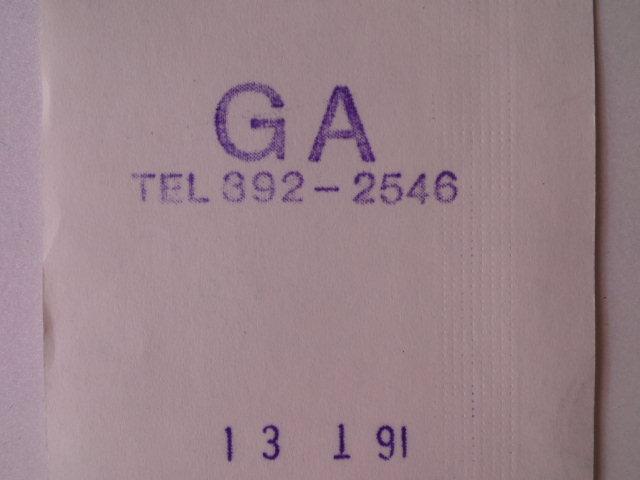 """""""GA""""って店が思い出せないんだけど、センタープラザ西館にあった 中古ゲーム屋さんだったかな?"""