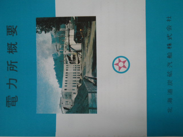 北海道を代表する #近代化遺産 北海道炭鉱汽船の清水沢電力所の火力発電所と水力発電所の概要