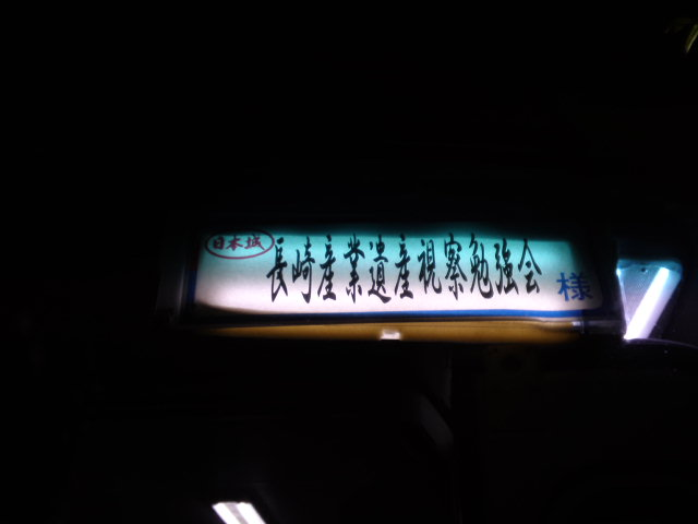 #長崎産業遺産視察勉強会 で佐賀県なう なんと、特別な許可を頂いて軍艦島(端島炭鉱)の見学に向かってます!