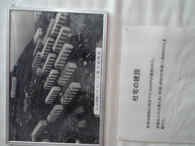 #長崎産業遺産視察勉強会 池島団地、爆誕