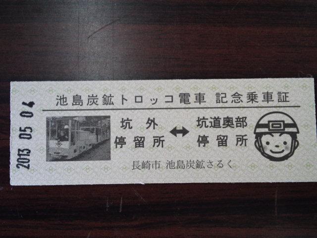#長崎産業遺産視察勉強会 池島炭鉱のトロッコ乗車すん