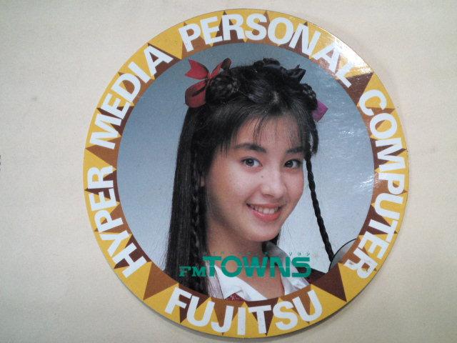 富士通のCMって観月アリサの印象が強いけど、宮沢リエも若い頃はタウンズのCMとかやってたんだよなぁ