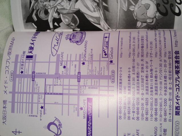 昔の大阪のメイド喫茶マップが出てきた