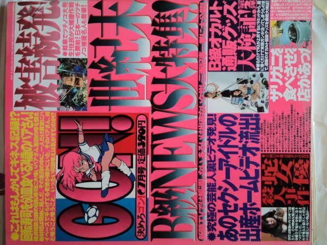 B級サブカル雑誌GON 巻末の廃墟コーナーには20世紀の廃墟カルチャーの匂いが漂ってる(なんだそりゃ?)