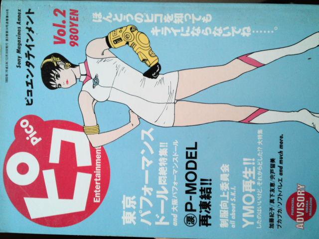 P-MODEL復活記事に釣られて買った音楽雑誌