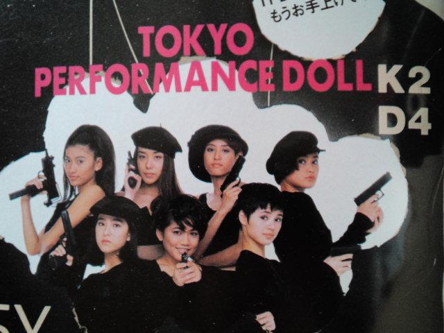 篠原涼子がパフォーマンスガールにいた頃の雑誌だった